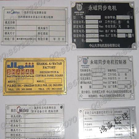 机电机械发动机铭牌制作