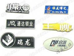广州高光铭牌铝牌制作