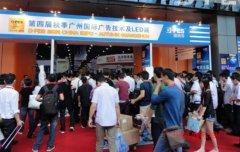 参加2014广州第六届秋季国际广告及数字标牌技术展圆满结束!